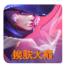 王者荣耀换肤大师iOS版v1.0iPhone/iPad版