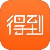 得到知识服务app