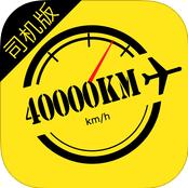 四万快车司机版苹果版v1.6.1