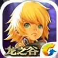 龙之谷手游腾讯版v1.13.0官方版