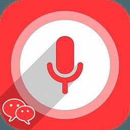 微信变声软件变成女人声音V1.0 安卓版