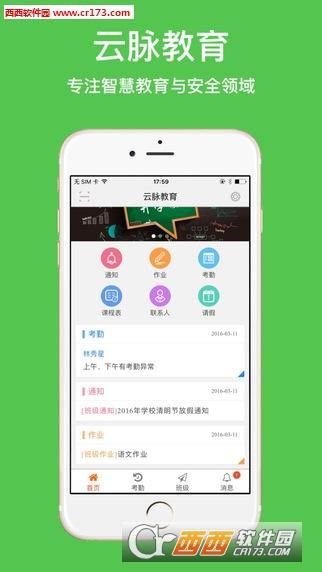 云脉教育app下载-云脉教育官方app下载v1.3.0安卓版