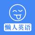 懒人英语app【2016】