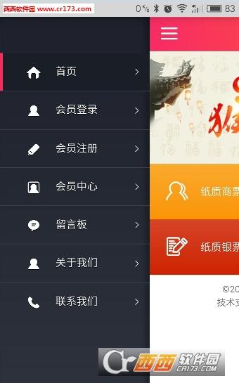 小财迷app 2.2.1 安卓版
