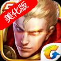 王者荣耀一键美化直装版v1.13.2.2