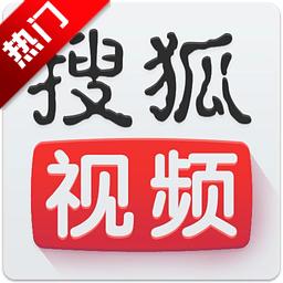 搜狐视频手机软件