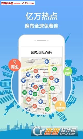 优联WiFi(原平安wifi) 6.2.2 官方安卓版