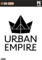 城市帝国Urban Empire汉化硬盘版下载