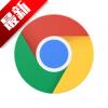 谷歌浏览器iphone版