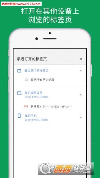 谷歌浏览器iphone版 v74.0.3729.121 官方版