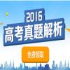 2016海南省高考试卷及答案