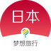 梦想旅行日本版appV3.3.2 安卓官方版