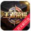 王者荣耀符文模拟器iOS版v1.0iPhone/iPad版