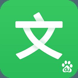 百度文库 for Android4.2.4官方版