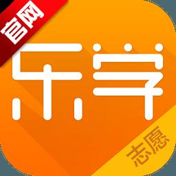 乐学高考志愿appV3.4.9 安卓版