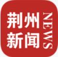 荆州日报app