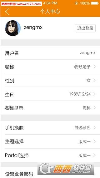 天途云电视手机app v2.8.0官方最新版