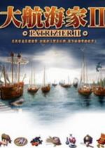 大航海家2简体中文免安装版汉化版