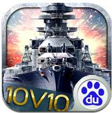 巅峰战舰百度版v5.2.0 安卓版