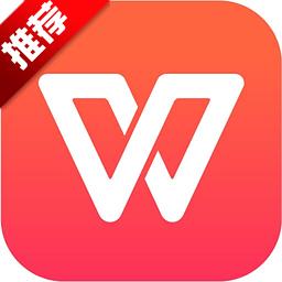 WPS Office定制本地版本