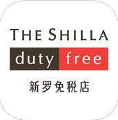 新罗免税店app9.26.0 安卓版