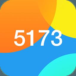5173游戏交易平台电脑版