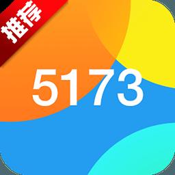 5173游戏交易平台appV8.3.0 官方安卓版