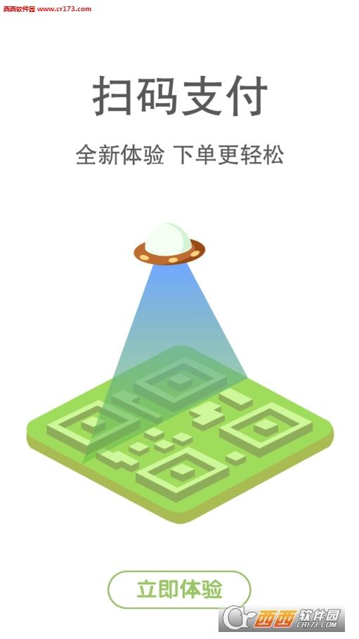 5173游戏交易平台app 2.7.6 官方安卓版