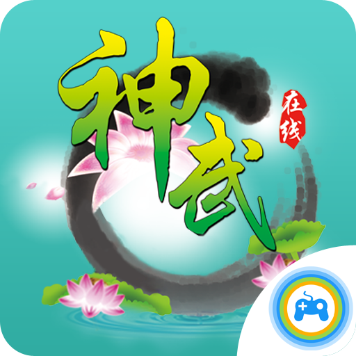 神武游戏通app