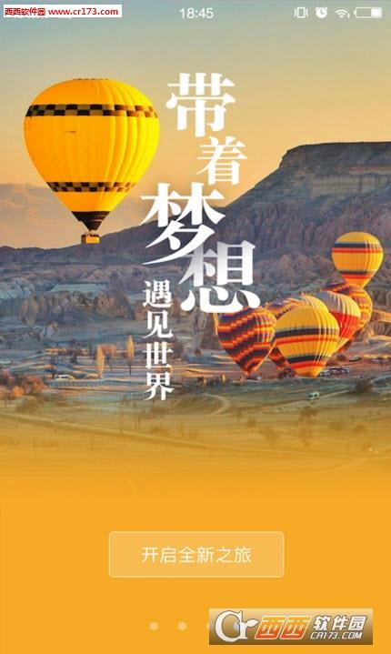 梦想旅行新加坡版 3.3.2官方安卓版