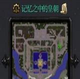 War3魔兽防守地图记忆中的皇朝