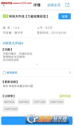 球球大作战彩豆脚本 4.0.2最新版
