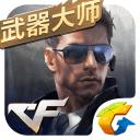 cf一键领取所有活动武器装备app2.3.3最新版