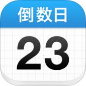 倒数日V0.9.9.1 官方IOS版