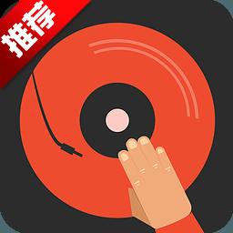 DJ多多�件��舾呒�版appV4.3.18安卓最新版