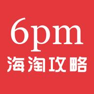 6pm海淘攻略appv3.6.1 安卓版