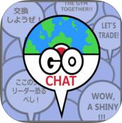 go chat口袋妖怪go版