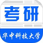 华中科技大学考研app苹果版1.0最新版