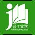 晋江小说阅读电脑版