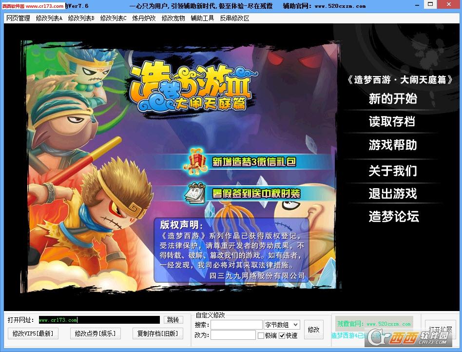 残霞造梦西游3修改器 V9.4官方最新版