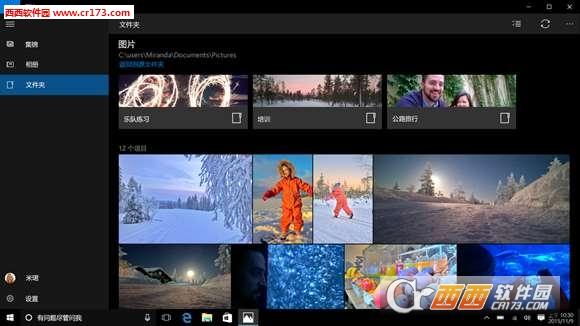 微软照片win10版 v1.0 官方最新版