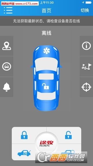 途骏手机app v1.3.5安卓版