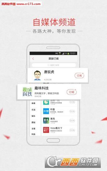 凤凰新闻 6.1.8