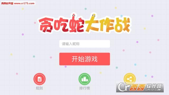 贪吃蛇大作战 v4.1.6 最新版