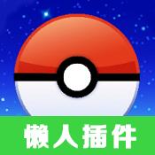 PokemonGo插件v1.0安卓手机版