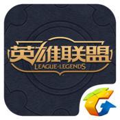 掌上英雄联盟 iphone版6.5.4 官方最新版