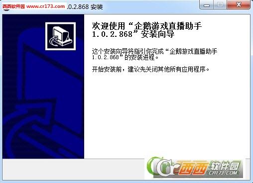 企鹅游戏直播助手电脑版 v2.0.202.706 官方版