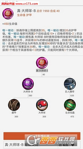 300英雄控攻略助手app v2.4安卓最新版
