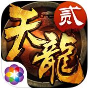 天龙八部3D九游版v1.3.0.1 最新版