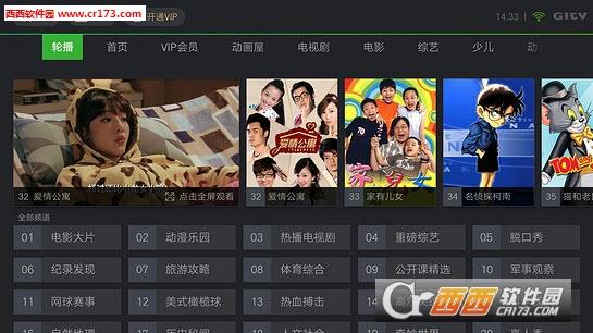 爱奇艺奇异果tv版 v8.6.1.76232 安卓电视版